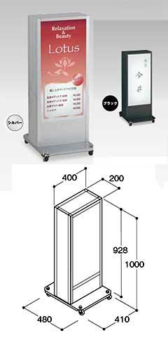 小さい電飾スタンド看板 安定器仕様