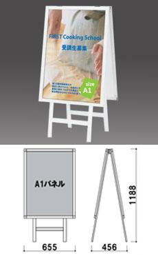 防水袋付きポスタースタンドA型 両面