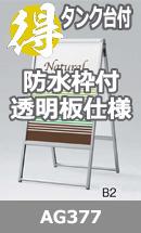 防水枠付きポスタースタンドサイン