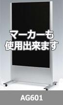 マグネットでポスター掲示マーカーで掲示板として多機能な看板です