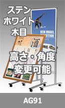 ポスターパネルの角度と高さ変更可能