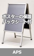 ポスターを保護するパックシート付ポスタースタンド看板