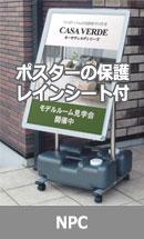 防水シート付屋外対応ポスター看板