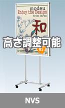 1m以下の高さ制限にも可能なポスタースタンド