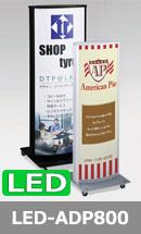 LEDポスター電飾看板 広告面の曲線が美しい 表示面交換可能