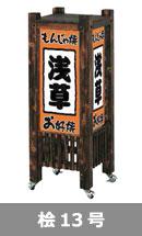 天然木焼板使用4面 和風電飾看板 檜13号