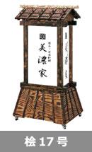 天然木焼板使用4面 和風電飾看板 檜17号
