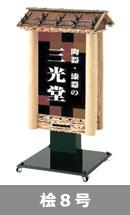 天然木使用 4面サイズ違い 和風電飾看板 檜8号