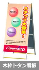 看板広告面鉄板の為マグネットが使用できます