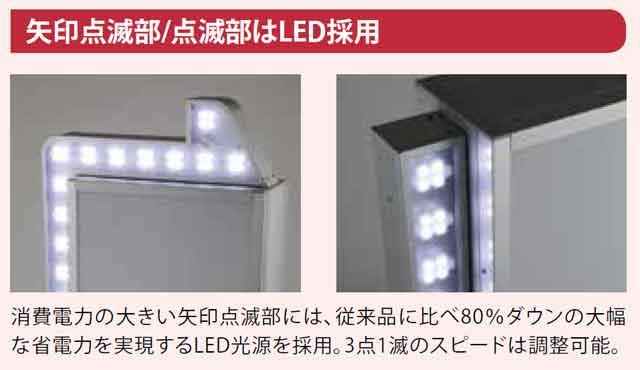 LED点滅球看板
