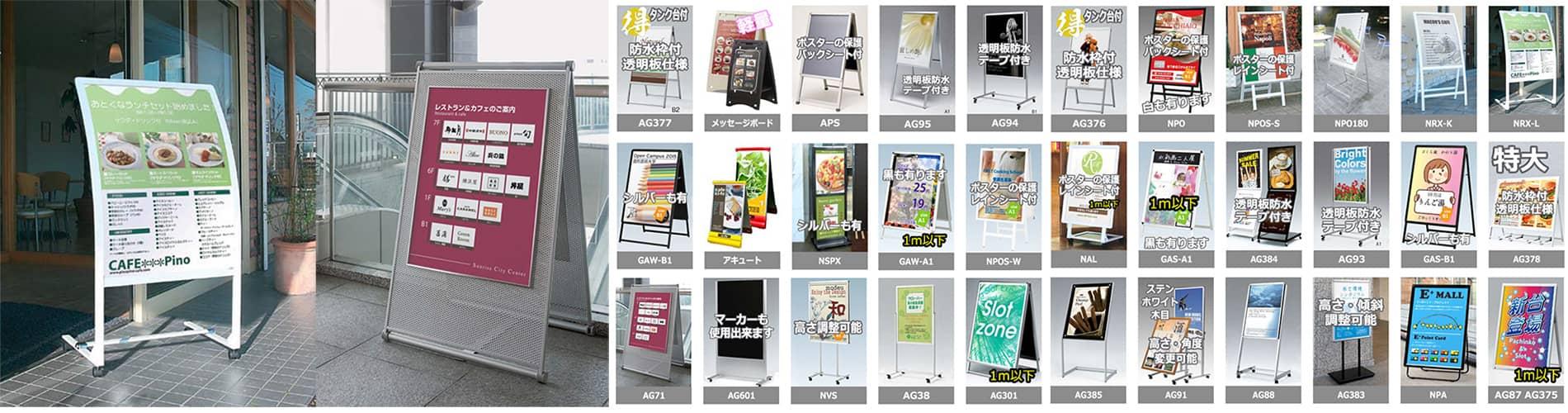 透明板でポスター挟み込むポスタースタンド看板