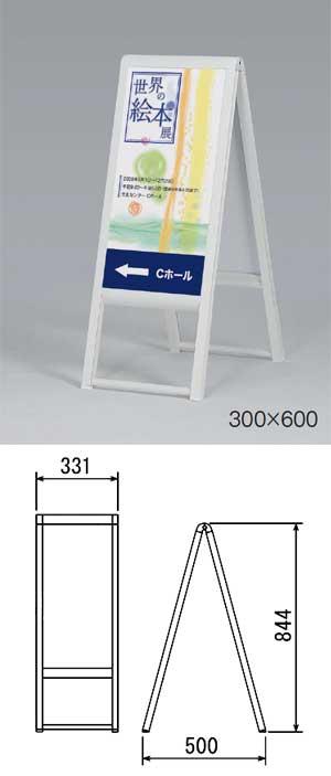 A型看板 240-12