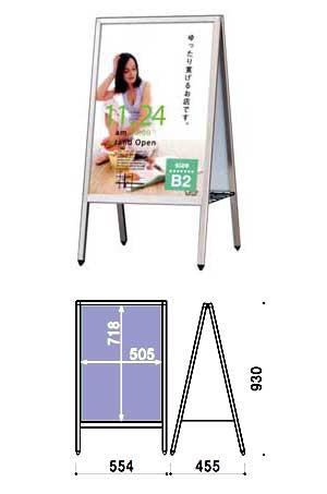 重石を載せることが出来るネット付のA型両面スタンド看板