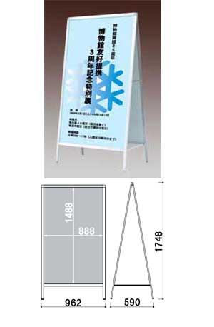アルミA型スタンド看板