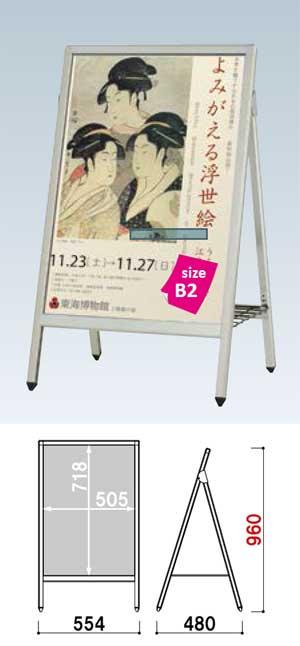ポスターサイズA型屋外用 片面スタンド看板