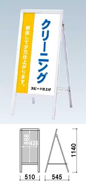 シンプルなアルミフレーム定番A型スタンド看板