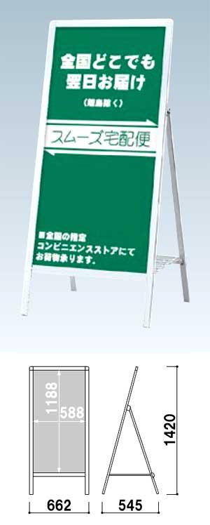 シンプルなアルミフレーム A型片面スタンド看板