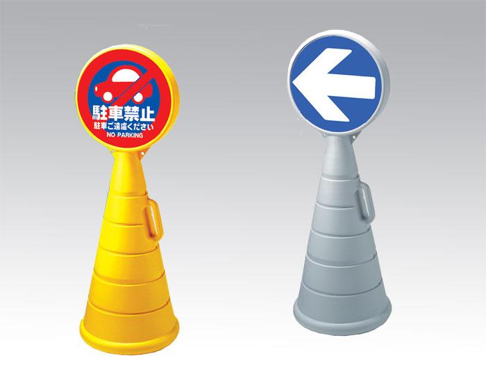 ロードポップサインは誘導サインや駐車・駐輪禁止に最適サイン 本体が水タンクですから倒れにくい