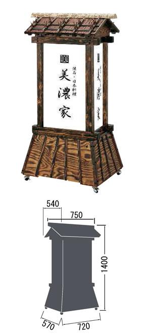 飲食店の入店促進に最適、天然木焼板使用で格調高く