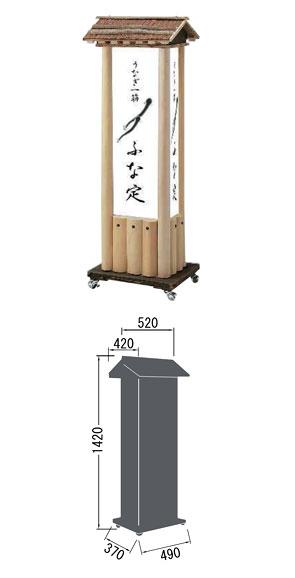 和風天然木使用、電飾で和風情緒をアピール