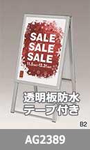 透明板防水テープ付きポスターサイン